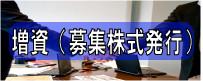 増資(募集株式発行)
